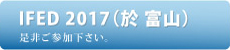 IFED 2017(於 富山)